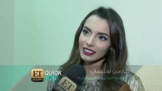 ET بالعربي – جديد الاخبار الترفيهية العربية والعالمية في Quick Hits