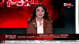 """الحياة اليوم - رئيس الهيئة المصرية للتدريب الإلزامي للأطباء وحديثه حول""""الاختبار الالكتروني للأطباء"""""""