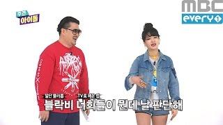 주간아이돌 - (Weeklyidol EP.244) Rap bomber MC Bomi(A PINK)