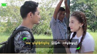 Myint Myat, Wutt Hmone & San Htut Star Together In