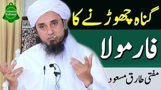 Gunah Chorne Ka Formula 100% Working By Mufti Tariq Masood