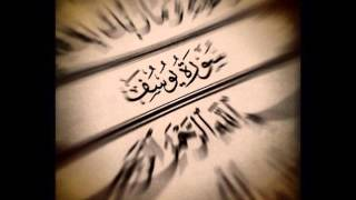 سورة يوسف بصوت مشاري راشد