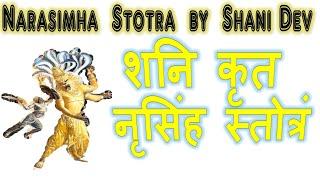 Extremely Powerful Narasimha Stotra by Shani Dev