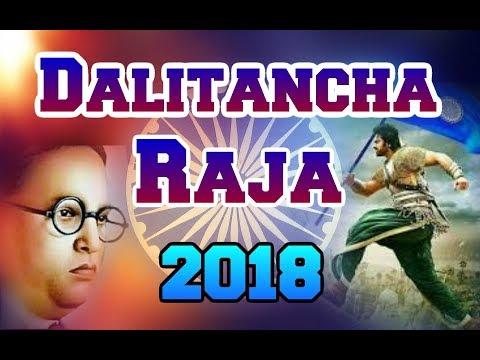 || दलितांचा राजा || 2018 3d Sound DJ Remix - Bhim Jayanti 127- Full Rada