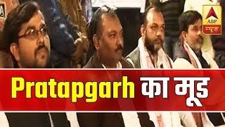 Desh Ka Mood from Pratapgarh(15.03.2019)