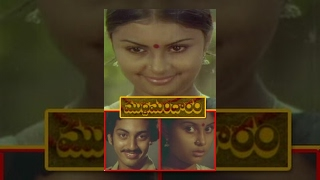 Mudda Mandaram | Full Length Movie | Purnima, Pradeep