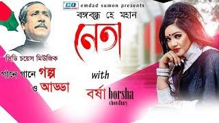 BongoBondhu He Mohan Neta By Borsha Chowdhury | CDCM Studio Version
