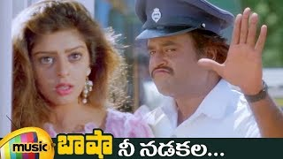 Rajinikanth Basha Telugu Movie Video Songs | Nee Nadakala Telugu Video Song | Nagma | Mango Music
