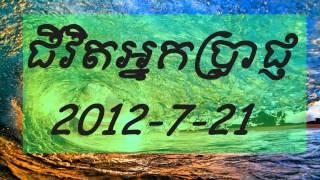 LDP-Khem Veasna- 2012/07/21 -  ជីវិតអ្នកប្រាជ្ញ