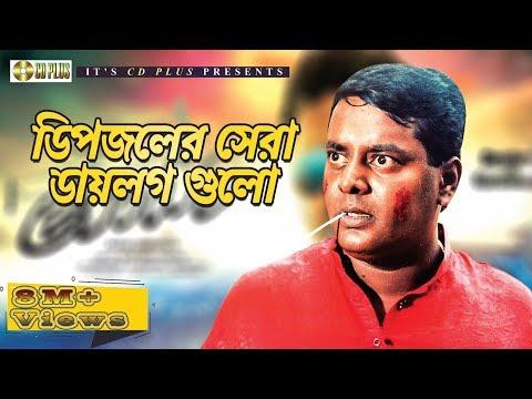 Xxx Mp4 ডিপজলের সেরা ডায়লগ গুলো Movie Scene Dipjol Amin Khan Popy Bangla Movie Clip 3gp Sex
