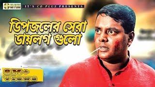 ডিপজলের সেরা ডায়লগ গুলো   Movie Scene   Dipjol   Amin khan   Popy   Bangla Movie Clip