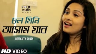 Chol Mini Assam Jabo / Monta Re (Mashup) ft. Neepabithi Ghosh | Folk Studio Bangla Song 2017