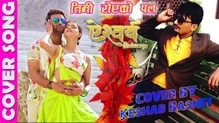 New Cover Song 2017/2074   Timi Royeko Pal   AISHWARYA   Covered by Keshab Basnet
