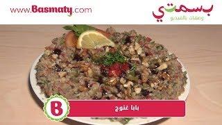 طريقة عمل بابا غنوج - Best Baba Ganoush Recipe