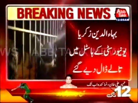 Multan: BZU Locked, Students Were Stuck In Girls Hostel