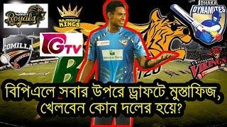 বিপিএলের প্লেয়ার ড্রাফটে শীর্ষে মোস্তাফিজসহ যে নয় দেশি ক্রিকেটার  Bangladesh Cricket News