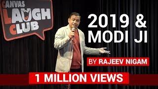 #2019 and Modi Ji By Rajeev Nigam