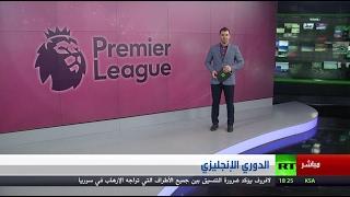 أخبار الدوري الإنجليزي والإسباني