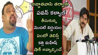 OMG..|| Pawan Kalyan Shocking Decision on Kathi Mahesh and Agnatavasi  || #Janasena || #Crazypeople