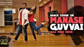 DANCE COVER || NAA PERU SHIVA || MANASE GUVVAI || APARUPA || RAVITEJA CHERUGHATTU