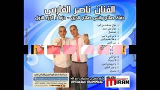 ناصر الفارس    جديد ومميز اما براوه مع تحيات ستار ساوند    تسجيلات  حرزالله