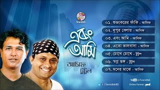 Asif, Tutul - Ebong Ami | Audio Album | Soundtek