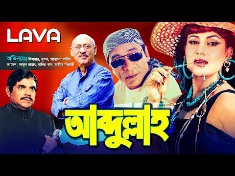 Xxx Mp4 Abdullah I আব্দুল্লাহ্ I Dildar Notun Ahmed Sarif I Bangla Full Movie 3gp Sex