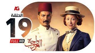 مسلسل واحة الغروب HD - الحلقة التاسعة عشر | Wahet El Ghoroub Series - Episode 19