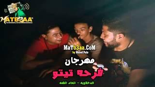 مهرجان فرحه تيتو الدخلاوية - اتحاد القمه فيلو - تونى - حودة ناصر - تيتو - بندق 2015