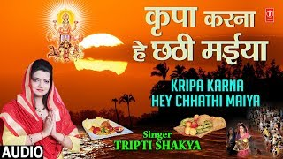 कृपा करना हे Kripa Karna Hey Chhathi Maiya I TRIPTI SHAKYA I New Latest Chhath Pooja Geet I Audio