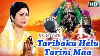 TARIBAKU HELU TARINI MAA ତାରିବାକୁ ହେଲୁ ତାରିଣୀ ମା || Album- Jay Maa Mangala || Sarthak Music