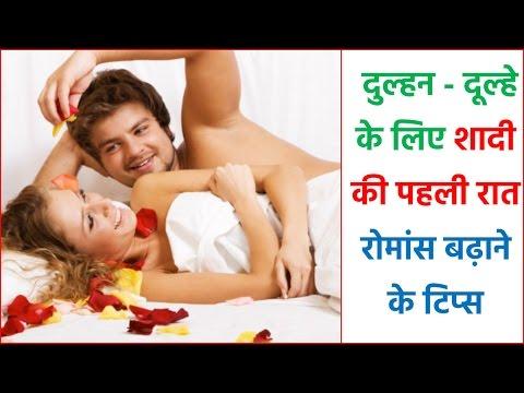 Xxx Mp4 सुहागरात कैसे मनाए Suhagraat Tips For Women शादी के बाद पहली रात के लिए टिप्स 3gp Sex