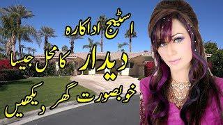 Deedar house - dancing queen deedar - akhiyan di neend churayi - pakistani mujra dance