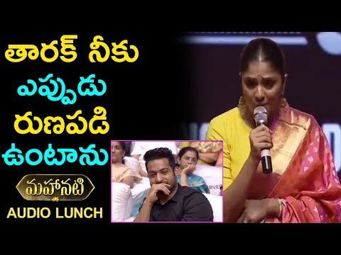 Xxx Mp4 Swapna Dauth Emotional Speech ON Mahanati Savithri Movie Audio Launch Fata Fut News 3gp Sex