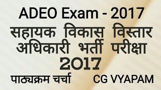 ADEO Exam - 2017 सहायक विकास विस्तार अधिकारी भर्ती परीक्षा 2017 । CG VYAPAM