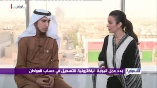 1.3 مليون سعودي سجلوا في حساب المواطن بأقل من 24 ساعة