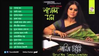 Pagol Mon - Samina Chowdhury - Full Audio Album