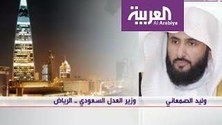 وزير العدل السعودي د. وليد الصمعاني يتحدث للعربية عن الإجراءات التي ستُتخذ في قضية #جمال_خاشقجي
