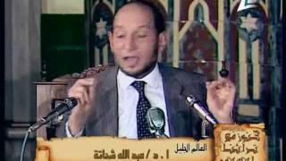 فضيلة أ د عبد الله شحاته ومقطع قصير من القناة الاولى يوم الثلاثاء 16رمضان 1437  هـ   الموافق 16  6 2
