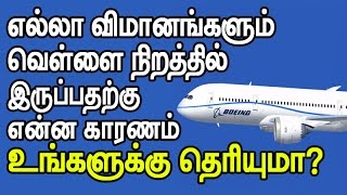 Have you ever Wondered Why all the Airplanes are in White Color?