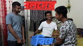 ||বলদের বিয়ে//Boloder Biya||
