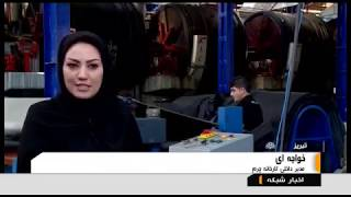 Iran Natural Leather manufacturer, Tabriz county توليد چرم طبيعي شهرستان تبريز ايران