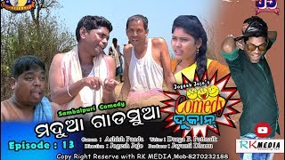 MADUA GADSUA (Episode-13) JOGESH JOJO's COMEDY DUKAN Sambalpuri Comedy (RKMedia)