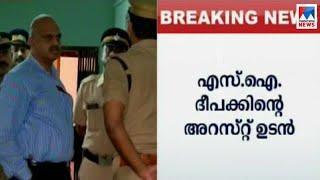 Varappuzha custody murder - SI Deepak