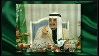 الملك فهد عن السعودية و حكامها   : لم نكن و لن نكون مخادعين و لا متآمرين على أحد . .