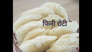 Fini Roti   How to make Fini Roti   Nepalese Food Recipe  