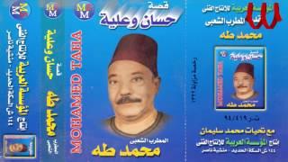 Mohamed Taha -  Keset Hassan W Aliaa 1 / محمد طه - قصه حسن وعليه 1