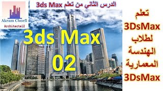 تعلم 3ds max لطلاب الهندسة المعمارية الدرس الثاني لتعلم 3d max