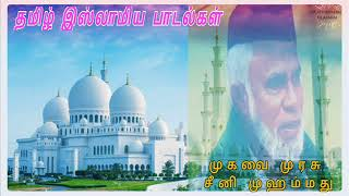 ரமலான் முழுதுமே இறைவன் ரஹ்மத் இறங்குமே || SEENI MOHAMMED || RAMADAN KAREEM