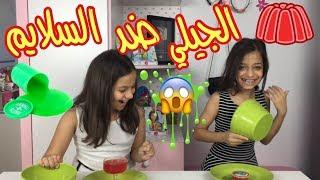 الجيلي ضد السلايم!! لا يفووتكم😱  😱 Jelly Vs Slime